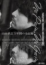 若手俳優は鑑賞NG!? 山田孝之の完全密着ドキュメンタリー、4月27日公開