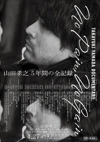2013~19年の活動に迫った「TAKAYUKI YAMADA DOCUMENTARY「No Pain, No Gain」」