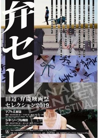 「田辺・弁慶映画祭セレクション2019」で品田誠監督ら撮り下ろし新作を上映