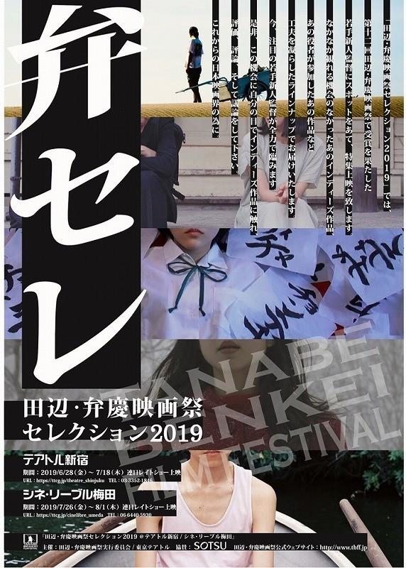 「田辺・弁慶映画祭セレクション2019」チラシ