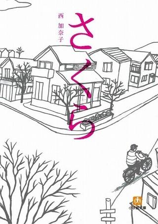累計発行部数50万部を突破した西加奈子氏の小説「さくら」