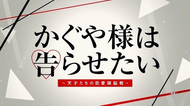 """平野紫耀×橋本環奈 """"好き""""になったほうが""""負け"""" 「かぐや様は告らせたい」映像初披露"""