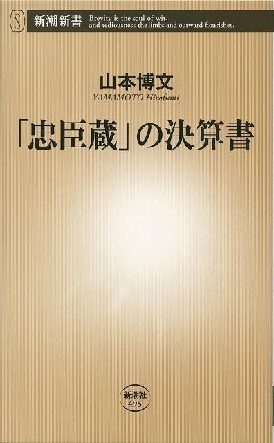 原作は東京大学教授・山本博文氏による「『忠臣蔵』の決算書」