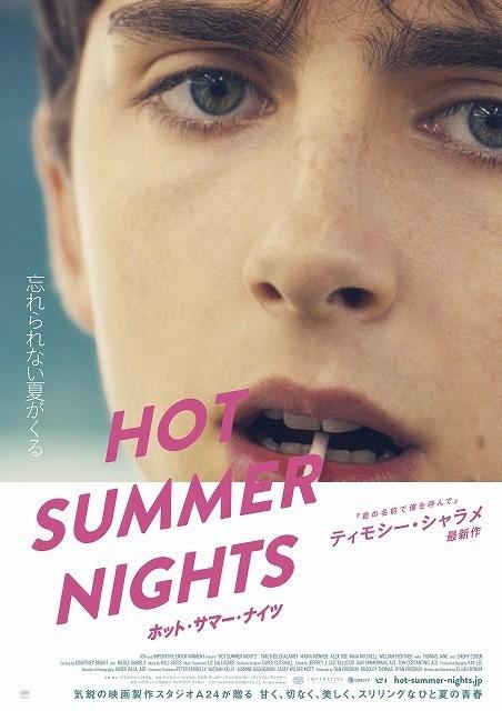 「君の名前で僕を呼んで」出演前のティモシー・シャラメ! A24とのタッグ作、8月16日公開