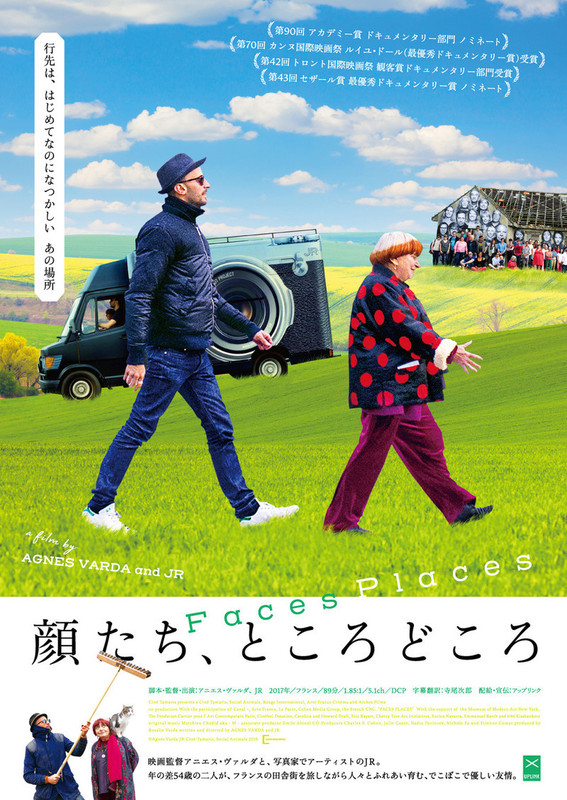 アニエス・バルダ監督の追悼上映が4月6日から吉祥寺で開催 - 画像1
