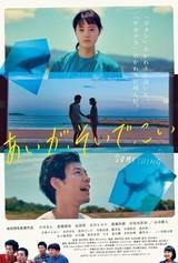 柴田啓佑監督の初長編「あいが、そいで、こい」は6月22日に公開決定