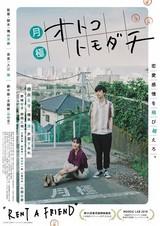 MOOSIC LAB4冠達成! 徳永えり×現役OL監督「月極オトコトモダチ」6月8日公開