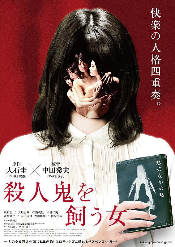 【R18+】4つの人格が共存するヒロイン…中田秀夫の官能ホラー「殺人鬼を飼う女」本編映像