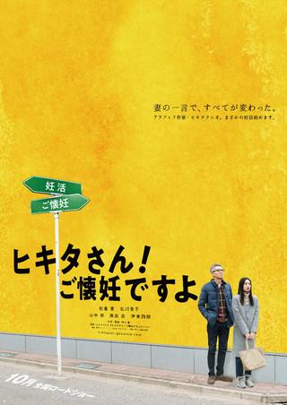 愛する人の子どもに会いたい 松重豊&北川景子が24歳差で夫婦演じる初映像公開