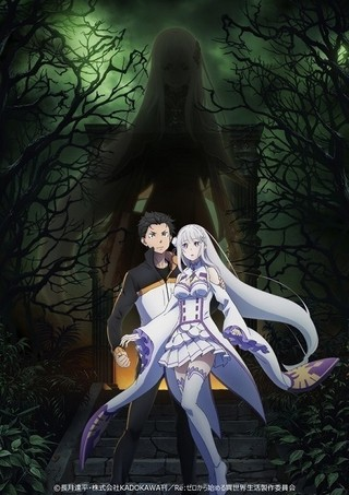 「Re:ゼロから始める異世界生活」第2期製作決定 OVA「氷結の絆」新規映像を使用したPVも公開