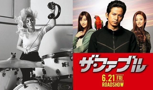 ガガが日本映画に楽曲を提供するのは 初めてのこと!