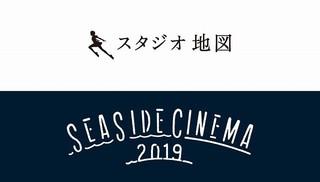「時かけ」から「未来のミライ」まで 横浜赤レンガ倉庫で細田守監督作品を5夜連続野外上映