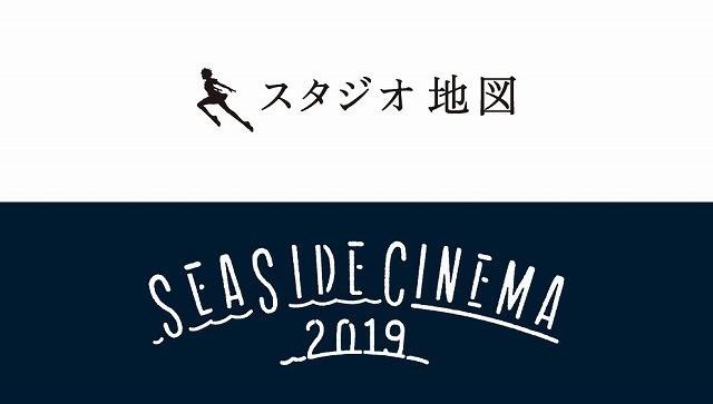 「未来のミライ」の舞台でもある横浜で野外上映