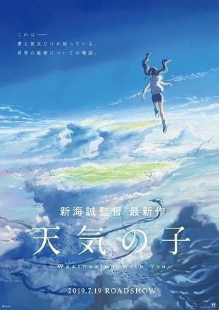 """新海誠監督×RADWIMPS、再び""""奇跡のコラボレーション""""! 「天気の子」予告編初披露"""
