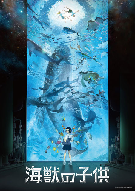 「海獣の子供」予告編公開 久石譲が「かなりチャレンジした」音楽が全編を彩る