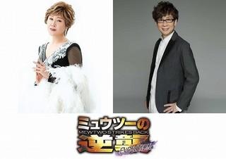 新「ミュウツーの逆襲」ミュウ役はやっぱり山寺宏一! 小林幸子も再出演、最新予告が披露
