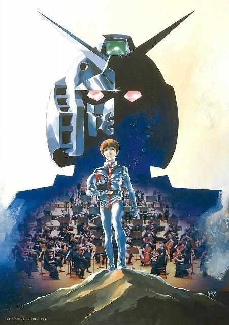「ガンダム」シリーズ初となる シネマ・コンサート開催も決定