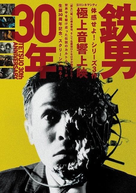 塚本晋也「鉄男」生誕30周年記念! シリーズ3作の極上音響上映、5月11日から開催