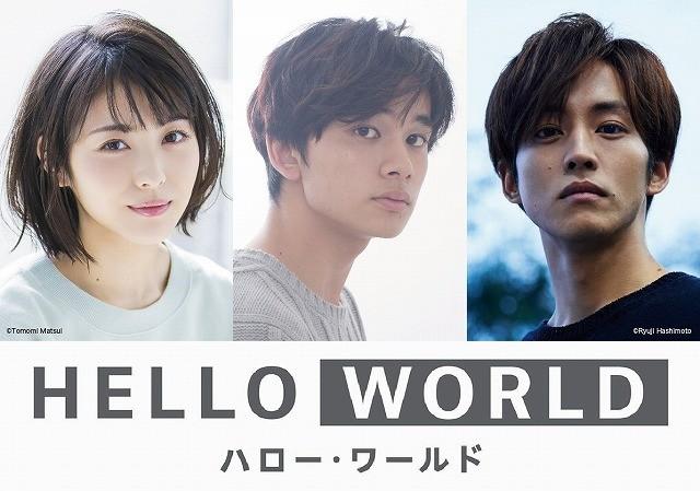 北村匠海×松坂桃李×浜辺美波、劇場アニメ「HELLO WORLD」で共演 特報も公開