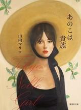 山内マリコ「あのこは貴族」映画化! 東京で異なる階級に生きる女性たちの物語