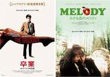 名曲とともに不朽の傑作をスクリーンで 「卒業」「小さな恋のメロディ」6月リバイバル上映
