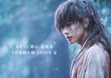 佐藤健主演「るろうに剣心」最終章の製作決定! 追憶編&人誅編もとに2020年夏2作連続公開