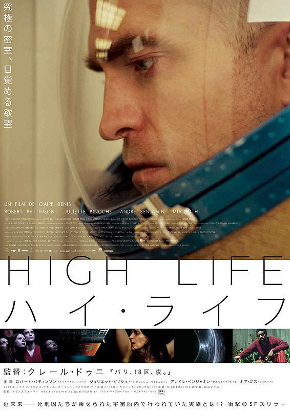 「ハイ・ライフ」日本版ポスター