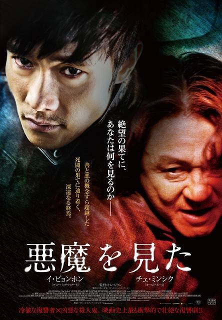 【ホラー映画コラム】暴力度5000%!「悪魔を見た」はバイオレンス映画大国・韓国の怪物級傑作