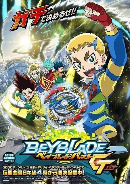 虹龍ドラムが世界に挑む「ベイブレードバースト」新シリーズがYouTubeで配信開始
