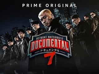 松本人志「ドキュメンタル」シーズン7が4月26日配信 小籔千豊、霜降り明星・せいやら初参戦