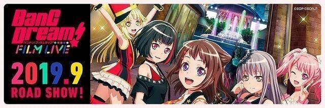 「BanG Dream!」初の劇場版が9月公開 テレビアニメ第3期も2020年1月スタート