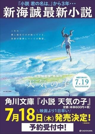 新海誠監督「天気の子」公開前日に小説版 初回限定特典に監督のメッセージ&サイン印字