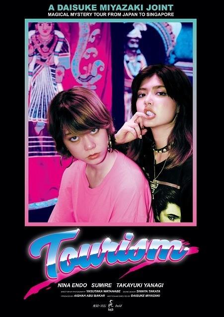 遠藤新菜&SUMIREが日本→シンガポールへ! 宮崎大祐監督作「TOURISM」7月公開