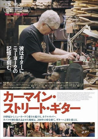 """斉藤和義がぞっこん! ギターに""""NYの記憶""""を刻む職人に迫ったドキュメンタリー、8月公開"""
