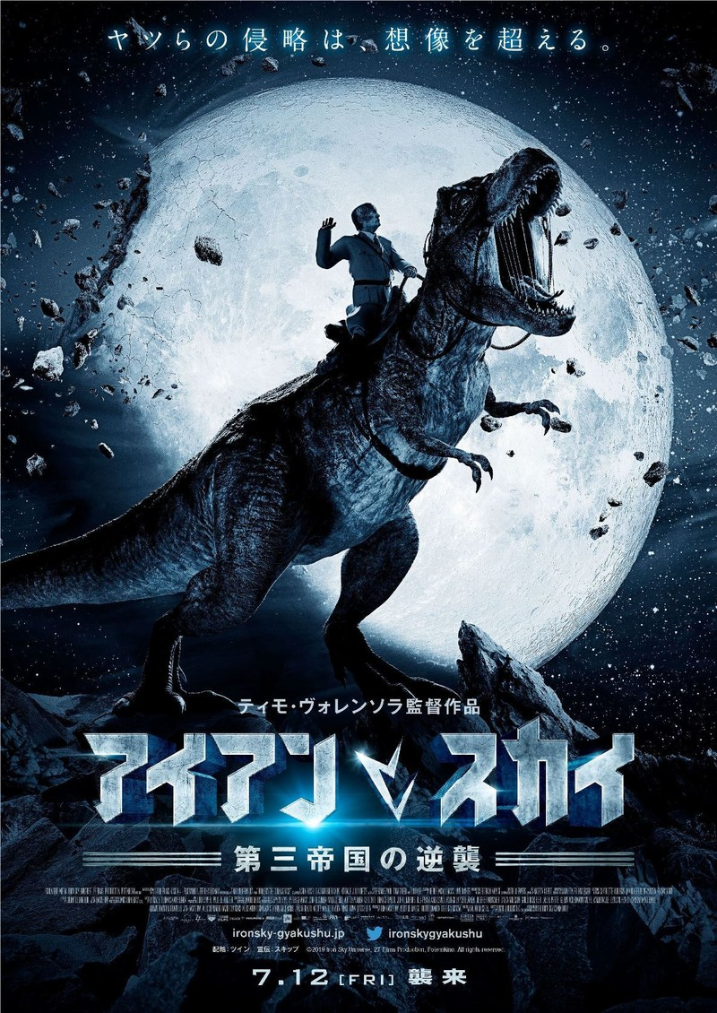 ヒトラーが恐竜に乗って攻めてきた! 「アイアン・スカイ」続編、7月12日公開