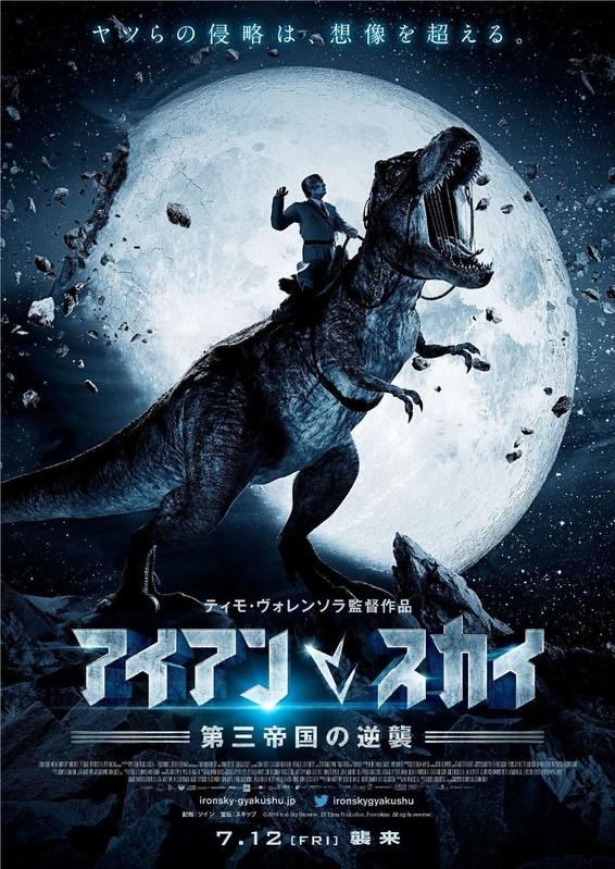 ヒトラーが恐竜に乗って攻めてき...