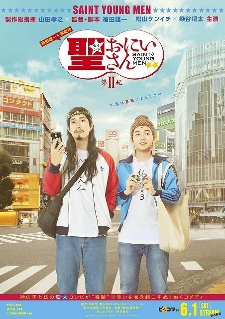松山ケンイチ×染谷将太の実写「聖☆おにいさん」 ドラマ2期の特報映像が初披露 - 画像1