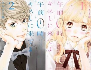 (C)みきもと凜/講談社「午前0時、キスしに来てよ」