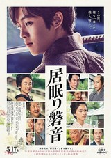 松坂桃李と芳根京子の悲恋の行方は…MISIAの主題歌が響く「居眠り磐音」特別映像