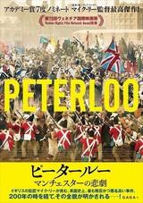"""名匠マイク・リーが描く英国史上""""最も残忍かつ悪名高い事件""""「ピータールー」8月公開"""