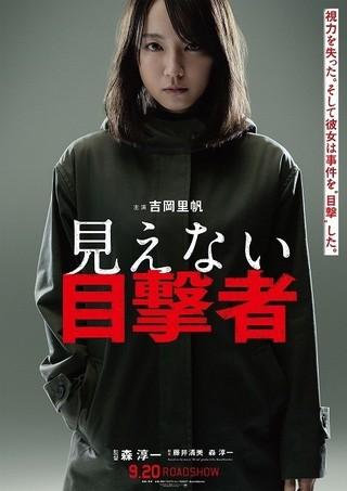 吉岡里帆、視力を失った元警察官役に挑戦! サスペンススリラー「見えない目撃者」9月公開