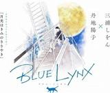 フジテレビがBLに特化した新レーベル「BLUE LYNX」発足 三浦しをん×丹地陽子のイラストストーリー公開