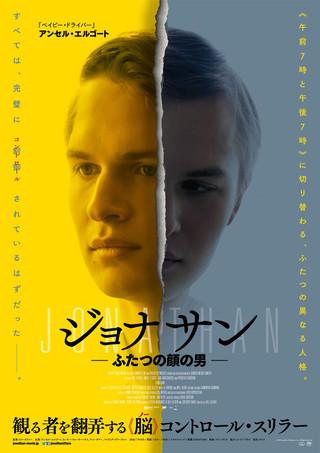 アンセル・エルゴートが、2つの人格が 入れ替わる主人公に「ジョナサン ふたつの顔の男」