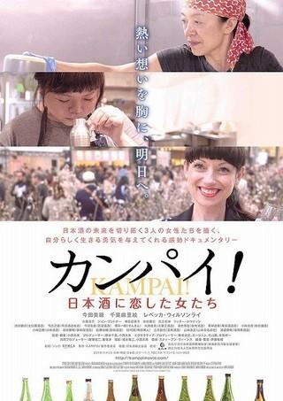「カンパイ!日本酒に恋した女たち」「カンパイ!日本酒に恋した女たち」