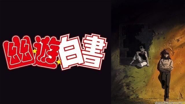 「幽☆遊☆白書」の新作アニメ「TWO SHOT」「のるかそるか」がdTVで独占先行配信