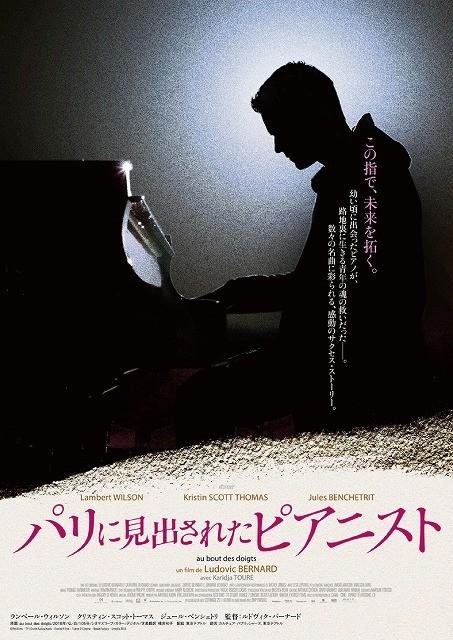 自らの指で未来を開く ピアノの才能を持つ貧しい青年のサクセスストーリー、9月公開