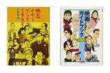 左:「映画イヤーブック1995」表紙(江藤努編、社会思想社、1995年) 右:「映画ガイドブック2001」表紙(原田雅昭・進藤良彦編、筑摩書房、2001年)
