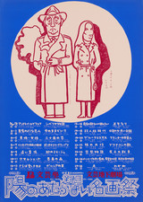 文芸坐・文芸地下劇場「第7回陽のあたらない名画祭」ポスター(1980年)