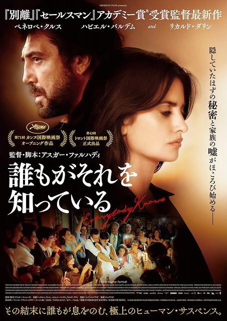 誘拐事件が嘘と秘密を暴き出す A・ファルハディ「誰もがそれを知っている」日本版予告
