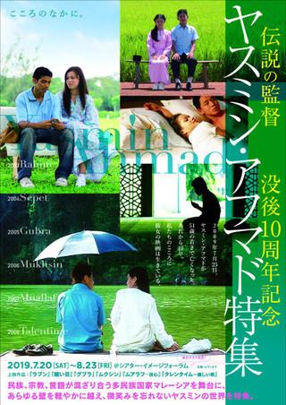 「タレンタイム」ヤスミン・アフマド監督没後10周年記念特集上映、7月20日から開催